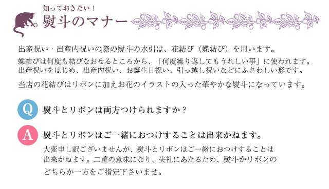 熨斗のマナー