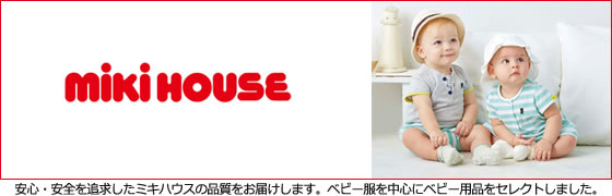 MIKIHOUSE HOTBISCUITS