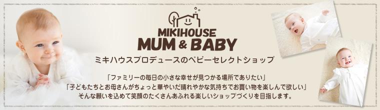 MIKIHOUSE MUM&BABY 楽天市場店 ミキハウスプロデュースのベビーセレクトショップ