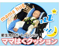 stella [ステラ]新生児用ママはぐクッション