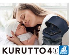 エールベベ クルット4i カームシリーズ