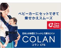 コラン CTS AB シリーズ