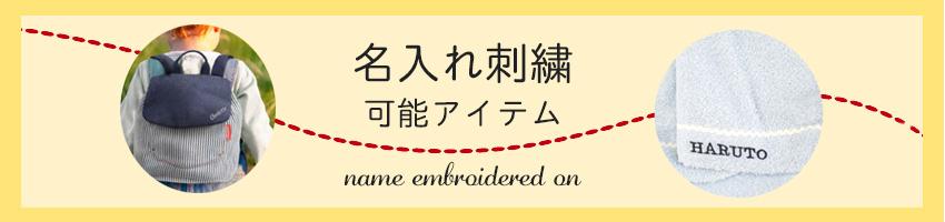 名入れ刺繍可アイテム