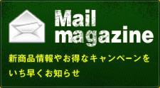 新商品情報やお得なキャンペーンをいち早くお知らせ!メールマガジン