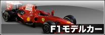 F1モデルカー