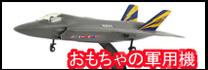 おもちゃ軍用機模型