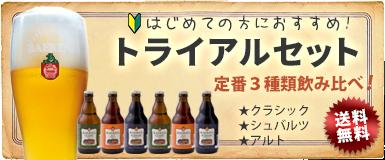 ベアレンの地ビール(クラフトビール)6本トライアルセット