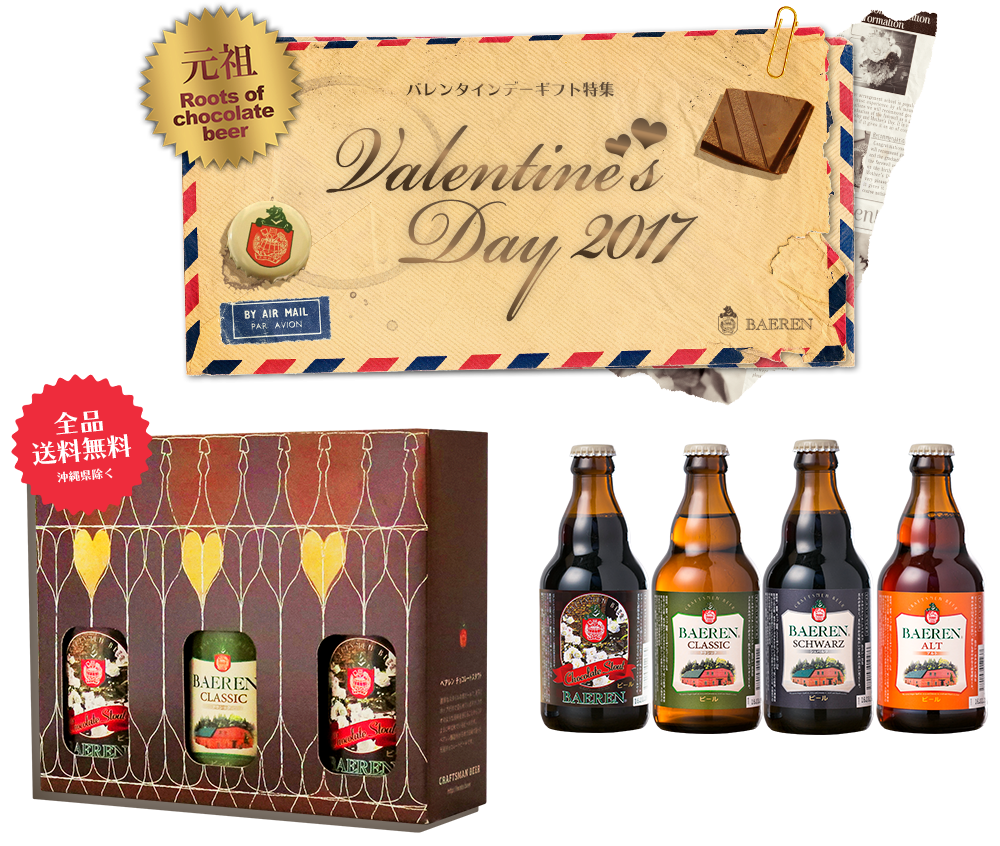 バレンタインデーギフト特集 元祖チョコレートビール(クラフトビール,地ビール)のベアレン醸造所 全品送料無料 今だけ!1月31日まで楽天ポイント10倍