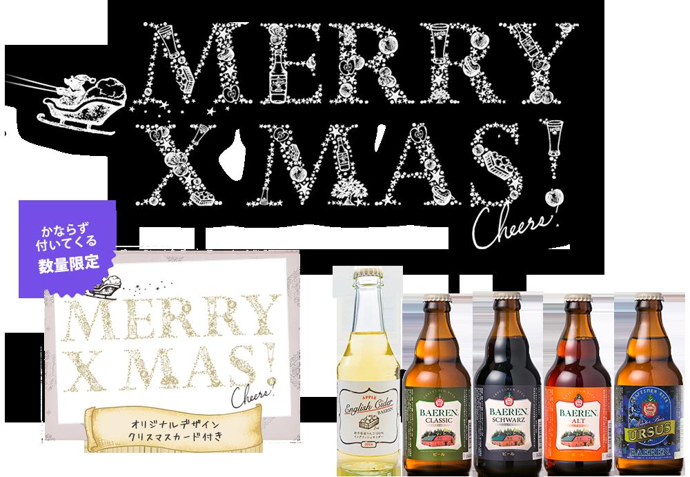 ベアレンビールのクリスマスパーティー特集ページ2016