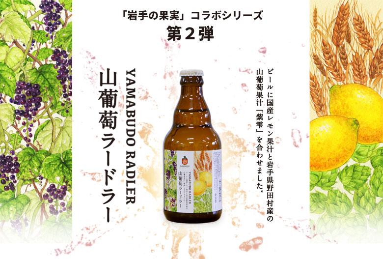 「岩手の果実」コラボシリーズ第2弾 山葡萄ラードラー 山ぶどうラードラー ビールに国産レモン果汁と岩手県野田村産の山葡萄果汁「紫雫」を合わせました。