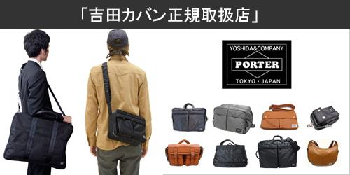 充実の品揃え!!PORTER 吉田カバンの正規取扱店