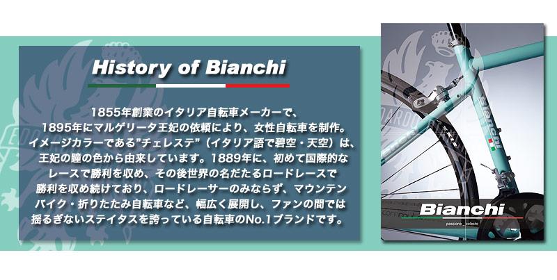 ���å� �ӥ��� Bianchi ��� ��ǥ����� �˽����� ������ ����̵�� ���å����å� NBTC-05 �̶� �̳� ι�� �����ȥɥ� �͵� A4 ������ �Хå��ѥå�