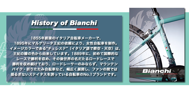 �ܥǥ��Хå� �ӥ��� Bianchi ��� ��ǥ����� �˽����� ������ ��������Хå� �Ф���Хå� NBTC-10 �ܥǥ��Хå� ι�� �����ȥɥ�  ������� �͵�