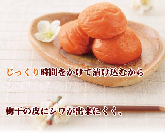 じっくりと時間をかけて漬け込むから、梅干の皮にシワが出来にくく、果物みたいな梅干に。