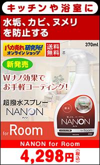 NANON for Room