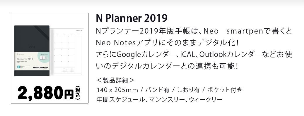 楽天市場 neo smartpen ネオスマートペン専用 nプランナー 2019年 1月
