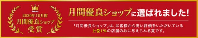 2020年10月度月間優良ショップ受賞