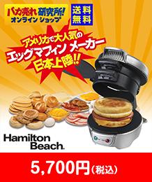 【ポイント20倍】アメリカで大人気のエッグマフィンメーカー日本上陸!!