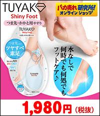 TUYAKO Shiny Foot