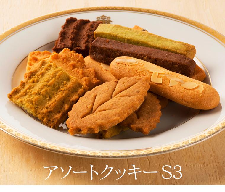 アソートクッキー/送料別【日光 金谷ホテル ベーカリー】