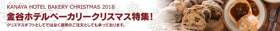 金谷ホテルベーカリークリスマス特集!