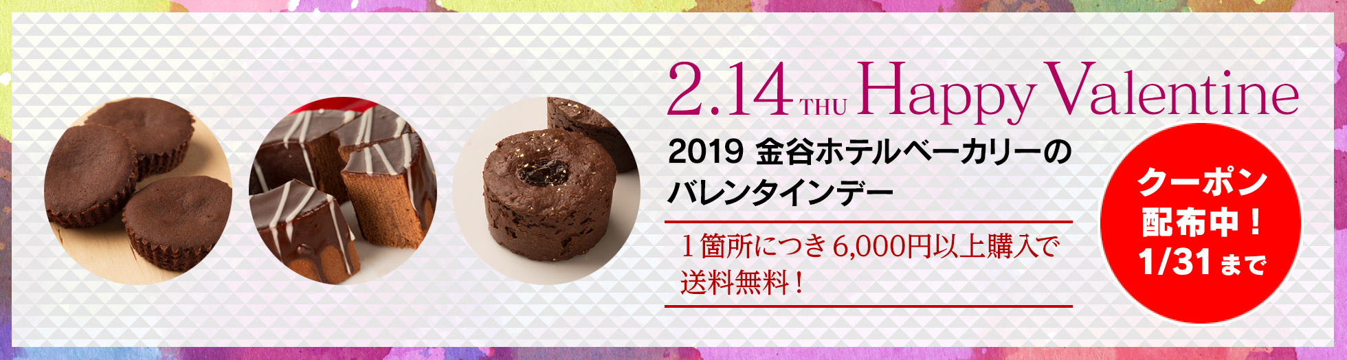 2019バレンタイン特集!