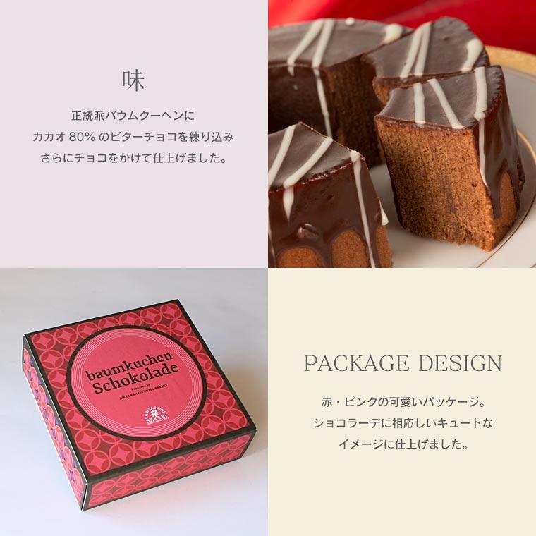 赤・ピンクの可愛い箱です。ショコラーデにふさわしいキュートなイメージに仕上げました。