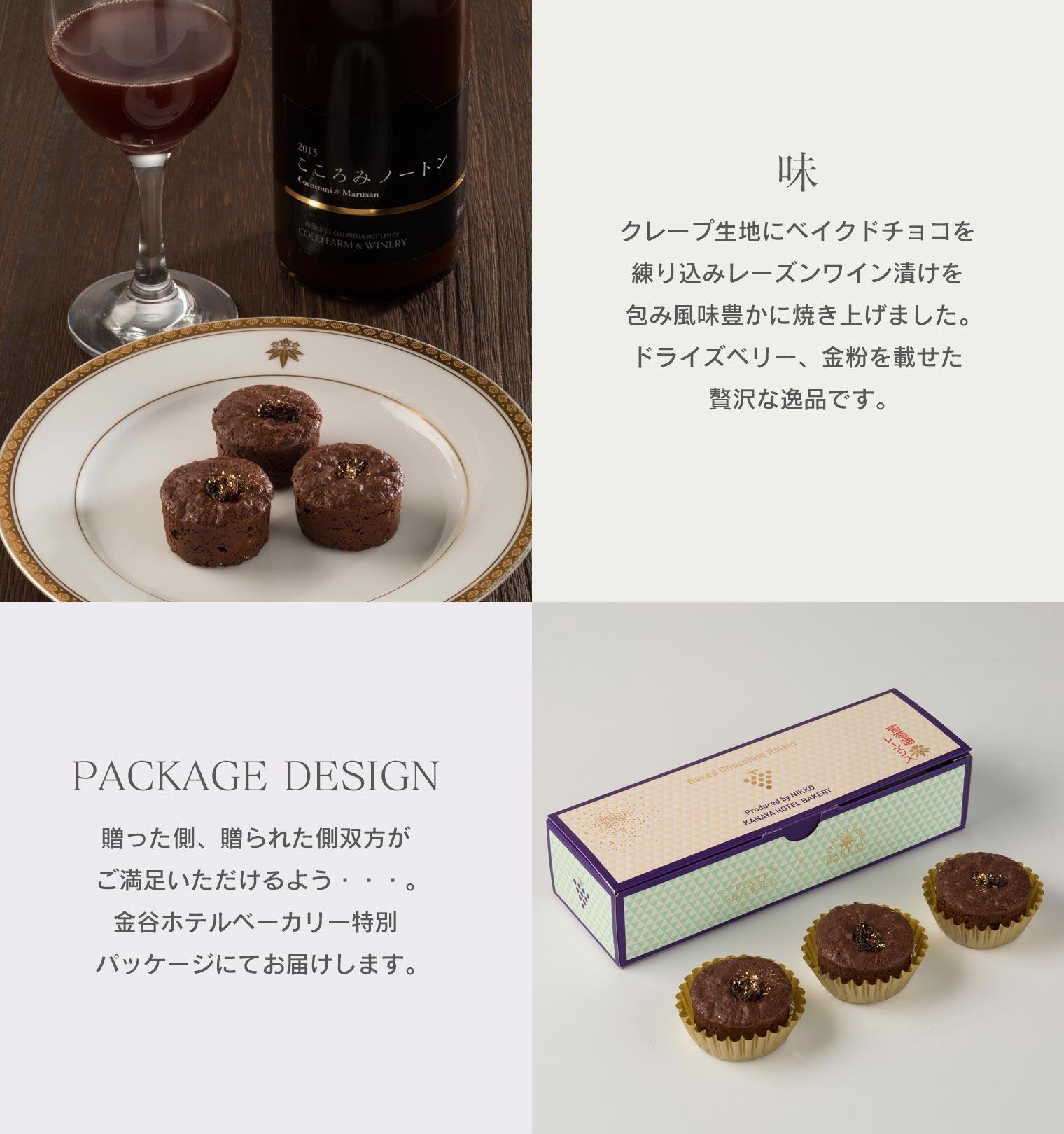 生地にベイクドチョコを練り込みレーズンワイン漬けを包み風味豊かに焼き上げました。ドライズベリー、金粉を載せた贅沢な逸品です。