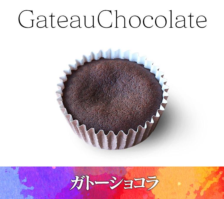 ガトーショコラ(3個入り)