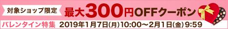 300円OFFバレンタイン特集クーポン