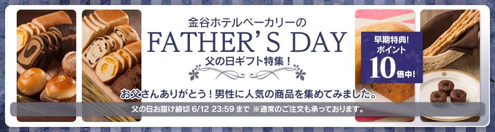 金谷ホテルベーカリー父の日ギフト特集!
