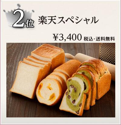 売れ筋ランキング2位 金谷スペシャル