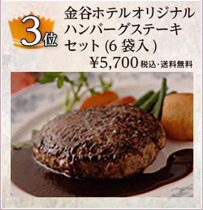 売れ筋ランキング3位 金谷ホテルオリジナルハンバーグステーキセット(6袋入)