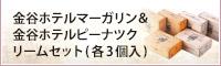 金谷ホテルマーガリン&金谷ホテルピーナツクリームセット(各3個入)
