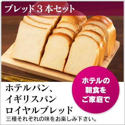 食パン3種セット