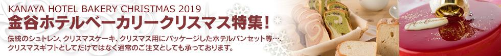 金谷ホテルベーカリーの2019クリスマス特集!