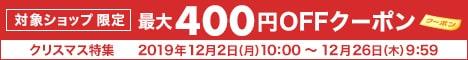 クリスマス特集2019/最大400円OFFクーポン