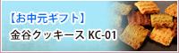 金谷クッキースKC-1