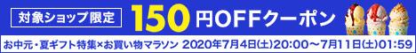 お中元・夏ギフト特集2020