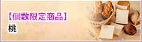 【35セット限定!】桃【送料無料/日光 金谷ホテルベーカリー/冷凍】