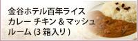金谷ホテル百年カレーチキン&マッシュルーム(3箱入り)