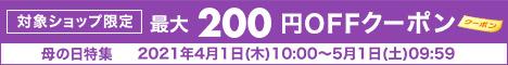 母の日特集2021最大200円OFFクーポン企画
