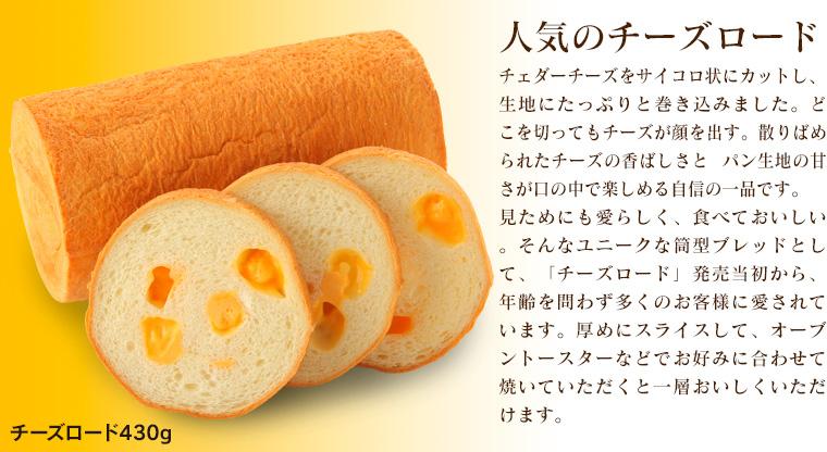 【人気のチーズロード】チェダーチーズをサイコロ状にカットし、生地にたっぷりと巻き込みました。どこを切ってもチーズが顔を出す。散りばめられたチーズの香ばしさと パン生地の甘さが口の中で楽しめる自信の一品です。見ためにも愛らしく、食べておいしい。そんなユニークな筒型ブレッドとして、「チーズロード」発売当初から、年齢を問わず多くのお客様に愛されています。厚めにスライスして、オーブントースターなどでお好みに合わせて焼いていただくと一層おいしくいただけます。