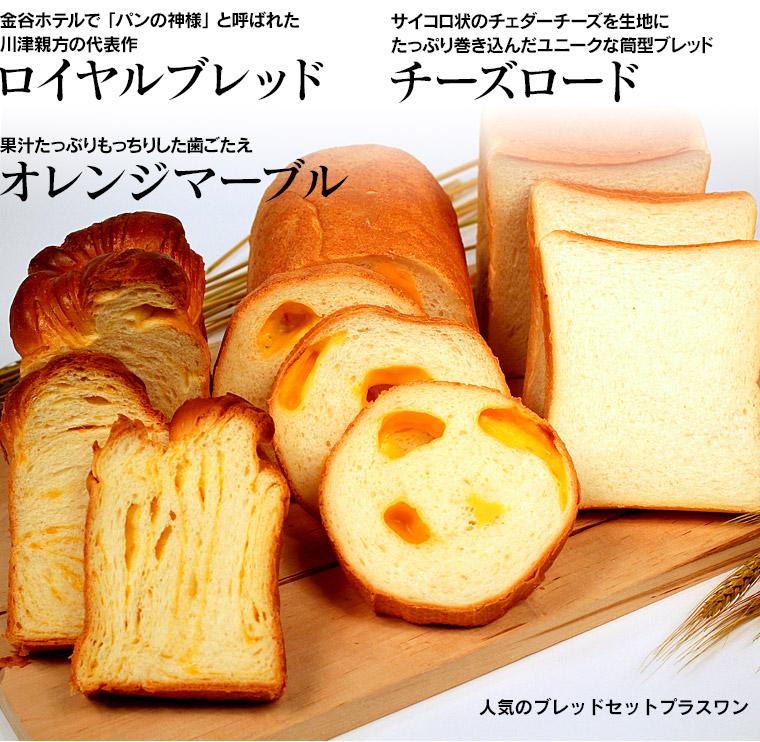 金谷ホテルで「パンの神様」と呼ばれた川津親方の代表作【ロイヤルブレッド】、サイコロ状のチェダーチーズを生地にたっぷり巻き込んだユニークな筒型ブレッド【チーズロード】、果汁たっぶりもっちりした歯ごたえ【オレンジマーブル】