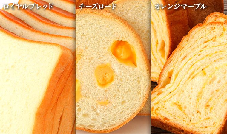 【ロイヤルブレッド】【チーズロード】【オレンジマーブル】