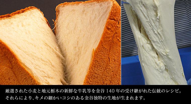 厳選された小麦と地元栃木の新鮮な牛乳等を金谷140年の受け継がれた伝統のレシピ。それらにより、キメの細かいコシのある金谷独特の生地が生まれます。