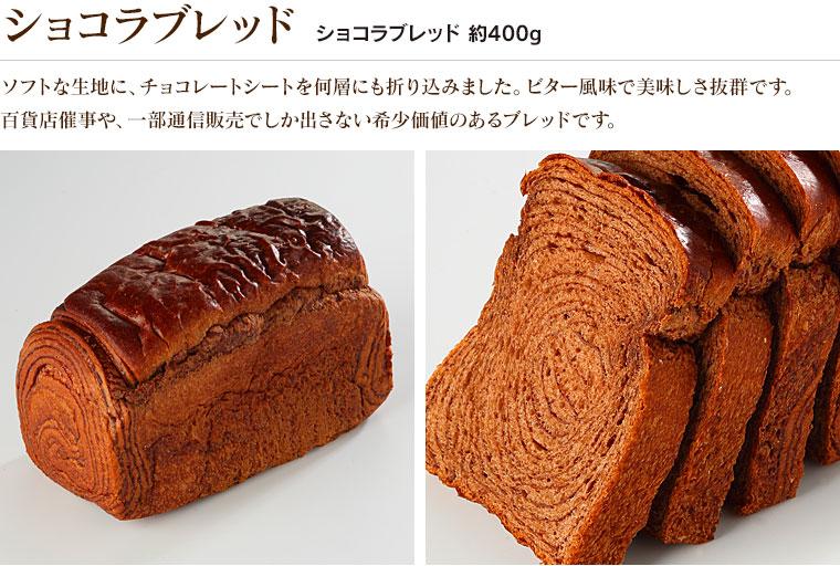 【ショコラブレッド】チョコレートをシート状に何層にも折り込んでいます。