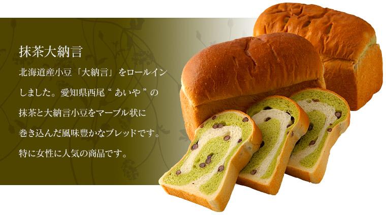 """【抹茶大納言】北海道産小豆「大納言」をロールインしました。愛知県西尾""""あいや""""の抹茶と大納言小豆をマーブル状に巻き込んだ風味豊かなブレッドです。特に女性に人気の商品です。"""