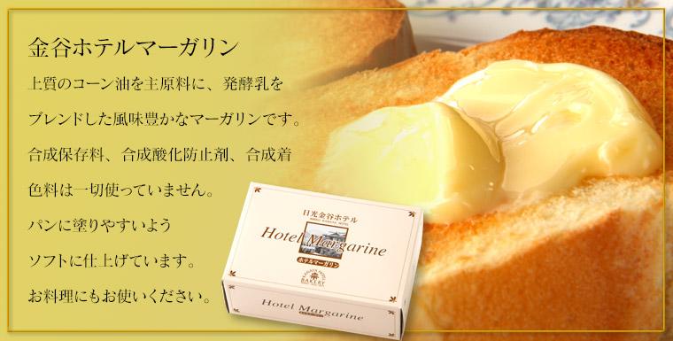 【金谷ホテルマーガリン】上質のコーン油を主原料に、発酵乳をブレンドした風味豊かなマーガリンです。合成保存料、合成酸化防止剤、合成着色料は一切使っていません。パンに塗りやすいようソフトに仕上げています。お料理にもお使いください。