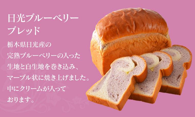 【日光ブルーベリーブレッド】栃木県日光産の完熟ブルーベリーの入った生地と白生地を巻き込み、マーブル状に焼き上げました。中にクリームが入っております。